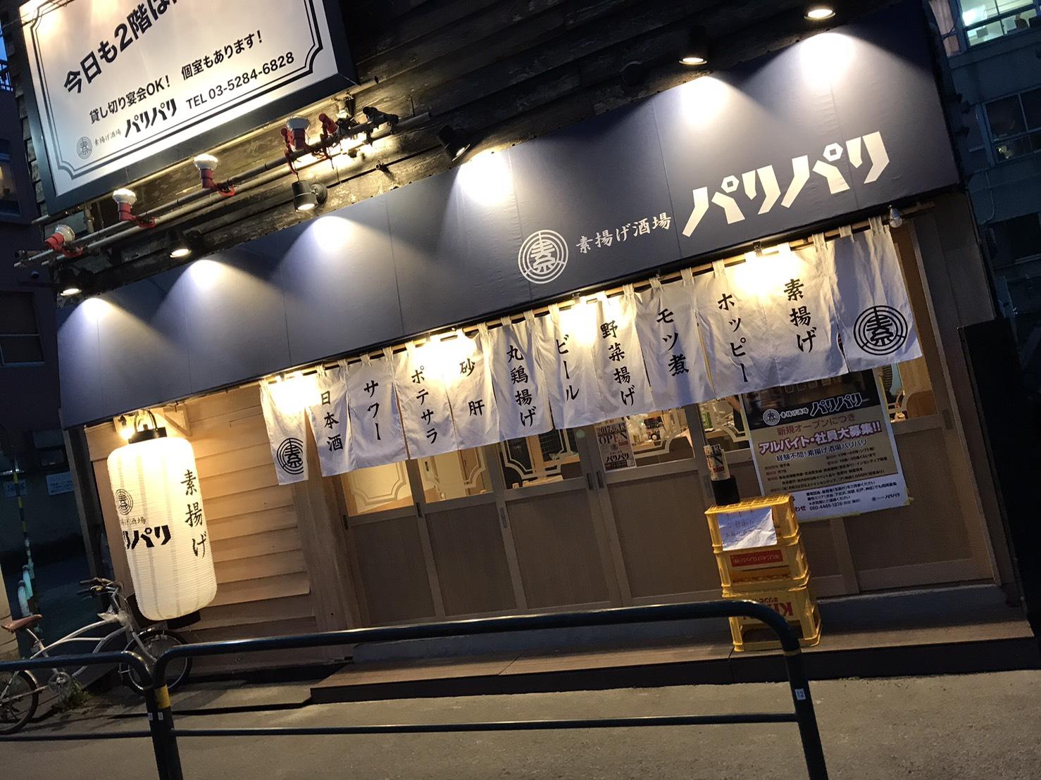 【北千住駅近】素揚げ酒場パリパリ、大好評いただいています!