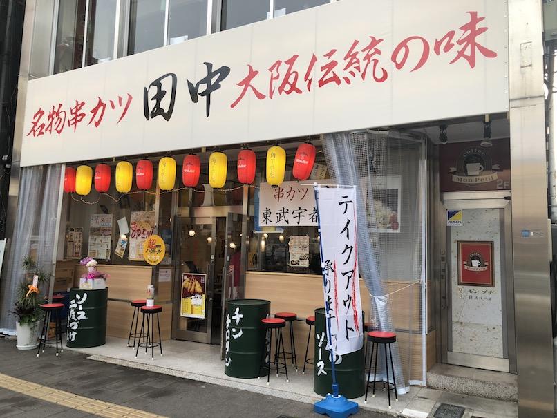 【東武宇都宮】串カツ田中、4月5日オープン!