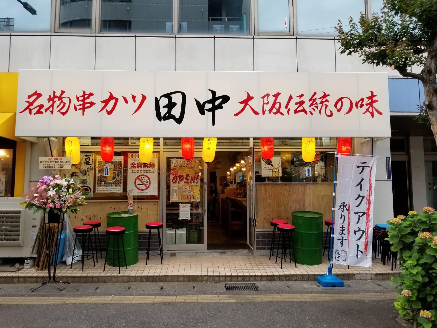 5/27【宇都宮東口】串カツ田中オープン!