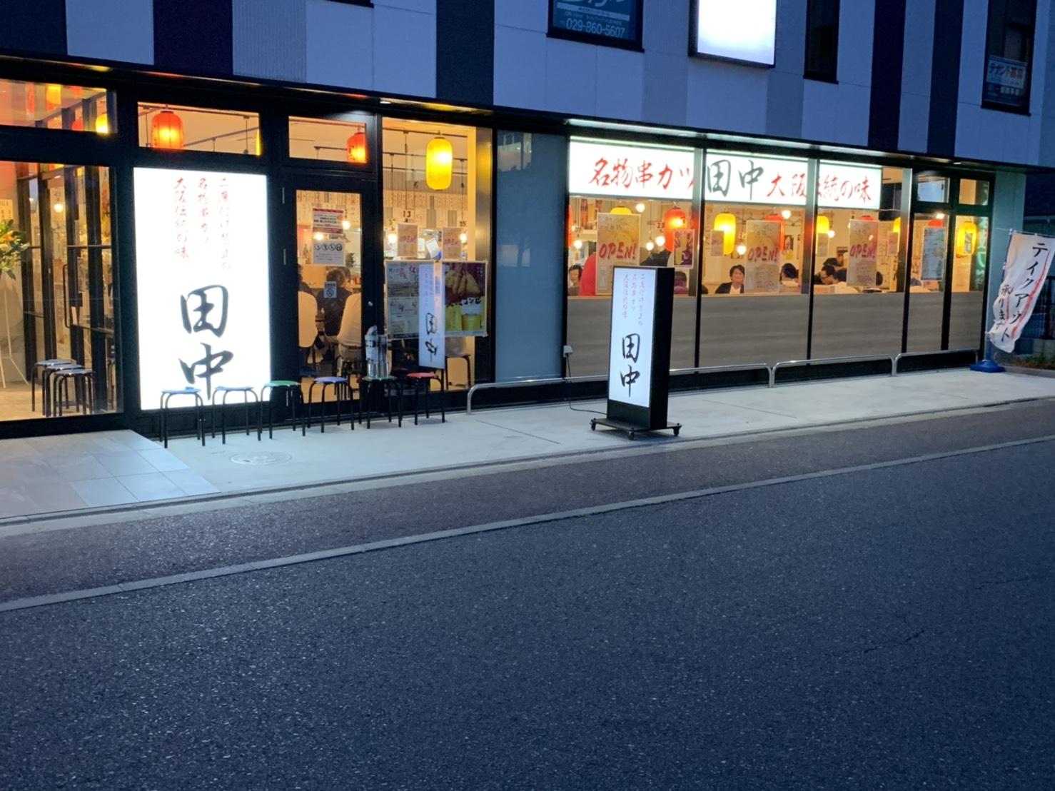 【串カツ田中】つくば研究学園店オープンしました!!!!
