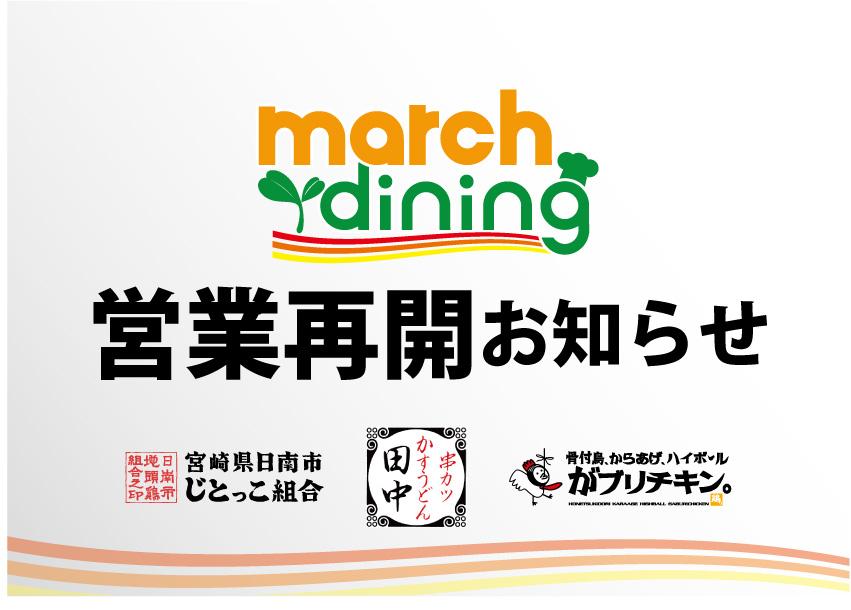 【5/26更新】「営業再開」のお知らせ