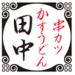 【串カツ田中】つくば研究学園店オープン!!!!!(予定)